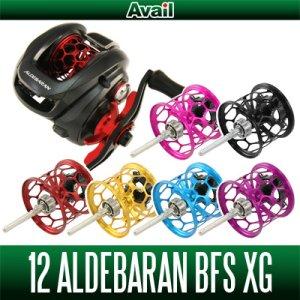 画像1: 【Avail/アベイル】 シマノ 12アルデバランBFS XG用 マイクロキャストスプール ALD1218TR