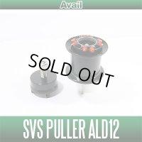 【Avail/アベイル】 シマノ 12アルデバランBFS用 SVSプラー ALD12