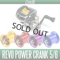 Abu Revo パワークランク5/6, ビッグシューターコンパクト用 軽量スプール Avail Microcast Spool RV338R