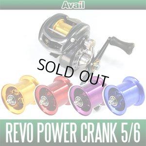画像1: Abu Revo パワークランク5/6, ビッグシューターコンパクト用 軽量スプール Avail Microcast Spool RV338R