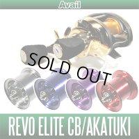 Abu Revo CB・AKATUKI用 軽量浅溝スプール Avail Microcast Spool