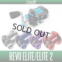 Abu Revo Elite・EliteII・AURORA・Power Crank・STX用 軽量浅溝スプール Avail Microcast Spool