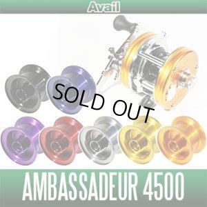 画像1: ABU 4500C用 軽量浅溝スプール Avail Microcast Spool AMB4550UC