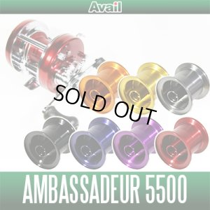画像1: ABU 5500C用 軽量浅溝スプール Avail Microcast Spool AMB5550UC