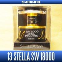 【シマノ純正】 13ステラSW 18000番クラス スペアスプール