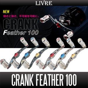 画像1: 【リブレ/LIVRE】 CRANK Feather 100 (クランクフェザーハンドル 100)