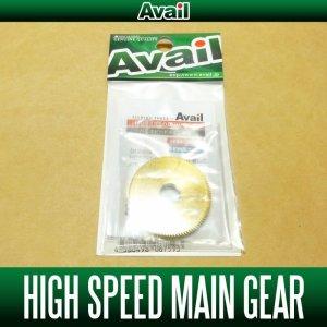 画像1: 【Avail/アベイル】 ハイスピードメインギヤ(真鍮製・超々ジュラルミン製) ※単品販売 (ABU Ambassadeur 2500/2600シリーズ用)