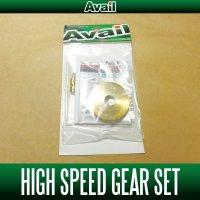 【Avail/アベイル】 ハイスピードギヤセット (ABU Ambassadeur 2500シリーズ用)(75S・HGST 2500)