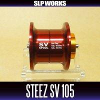 【ダイワ純正】 STEEZ SV 105 スプール レッド  (浅溝スプール)