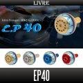 【リブレ/LIVRE】 EP40 (オフショア・ソルトウォーターフィッシング用チタン製丸型ハンドルノブ) HKAL