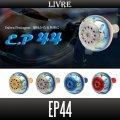 【リブレ/LIVRE】 EP44 (オフショア・ソルトウォーターフィッシング用チタン製丸型ハンドルノブ) HKAL