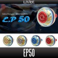 【リブレ/LIVRE】 EP50 ハンドルノブ HKAL