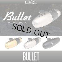 【リブレ/LIVRE】 バレット(Bullet) ハンドルノブ (オフショア専用T型ノブ) HKAL