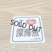 【B-SIDE LABEL/ビーサイドレーベル】I Love 深海魚 品番:BSL034