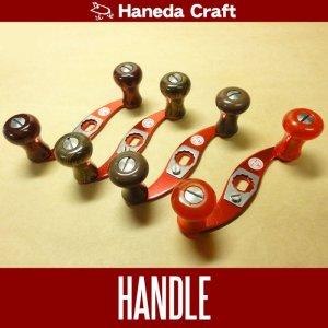 画像1: 【ハネダクラフト】 ジュラルミン赤ハンドル S字
