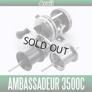 画像1: ★新製品★ ABU 3500C用 軽量浅溝スプール Avail Microcast Spool AMB3540R
