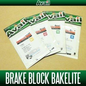 画像1: 【Avail/アベイル】ブレーキブロック ベークライト製 (4ヶ1セット)