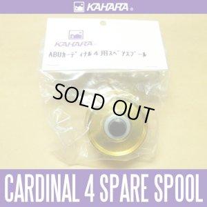 画像1: 【カハラジャパン】ABUカーディナル4用 スペアスプール ※販売終了致しました