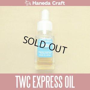 画像1: 【ハネダクラフト】 TWC EXPRESS OIL [ HEAVY ]