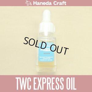 画像1: 【ハネダクラフト】 TWC EXPRESS OIL [ MIDIUM ]