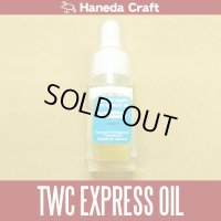 【ハネダクラフト】 TWC EXPRESS OIL [ LIGHT ]