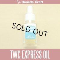 【ハネダクラフト】 TWC EXPRESS OIL [ LIGHT ] (在庫限りで生産終了)