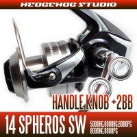 14スフェロスSW用 ハンドルノブ2BB仕様チューニングキット(+2BB)