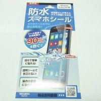 [宮古商事] 防水スマホシール ※iPhone用