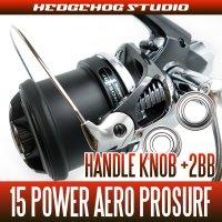 15 パワーエアロ プロサーフ用 ハンドルノブベアリング (+2BB)