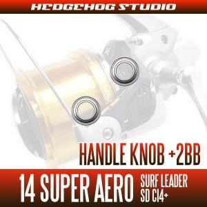 画像2: 14 スーパーエアロ サーフリーダーSD CI4+用 ハンドルノブベアリング (+2BB)