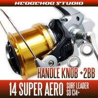 14 スーパーエアロ サーフリーダーSD CI4+用 ハンドルノブベアリング (+2BB)