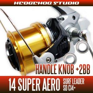 画像1: 14 スーパーエアロ サーフリーダーSD CI4+用 ハンドルノブベアリング (+2BB)
