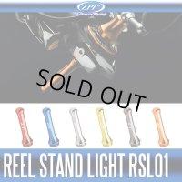 【ZPI】 リールスタンド ライト RSL01 *SPDACAP *SPSHCAP