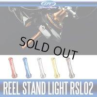 【ZPI】 リールスタンド ライト RSL02 (セオリー,カルディア,エメラルダス,月下美人,紅牙等) *SPDACAP