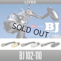 【リブレ/LIVRE】 BJ 102-110 (オフショアジギング用ハンドル : T型ハンドルノブ・Bullet搭載モデル)