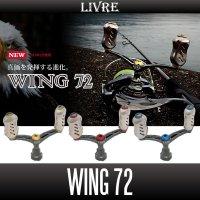 【リブレ/LIVRE】 WING 72 (スピニングリール用ダブルハンドル・エギング)