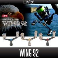 【リブレ/LIVRE】 WING 92 (スピニングリール用ダブルハンドル・エギング)