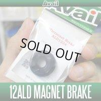 ★特価SALE★12アルデバランBFS用 マグネットブレーキ Avail Microcast Brake ALD1224