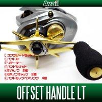 ★コンプリートセット★ 【Avail/アベイル】 シマノ用 オフセットハンドル LT *AVHASH