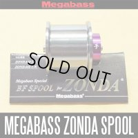 【Megabass/メガバス】スペシャルベイトフィネス スプール for ZONDA *MGBA