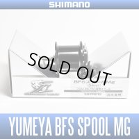 【シマノ純正】 夢屋 07メタニウムMg/Mg7用 BFSスプールMg 34mm