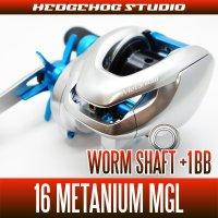 【シマノ】16メタニウムMGL用 ウォームシャフトベアリング(+1BB)
