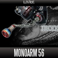 【リブレ/LIVRE】 monoArm 56 ハンドル