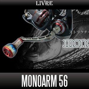 画像1: 【リブレ/LIVRE】 monoArm 56 ハンドル