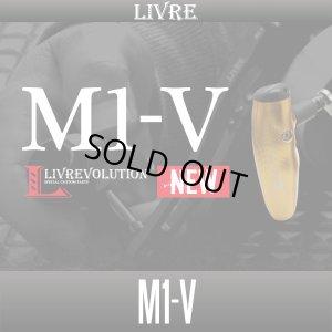 画像1: 【リブレ/LIVRE】 M1-V ハンドルノブ HKAL