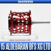 【シマノ純正】 15アルデバランBFS XG リミテッド用 スペアスプール (シマノ製ベイトリール・バス釣り・ベイトフィネス)