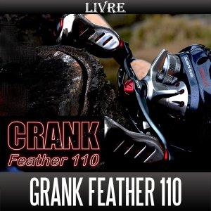 画像1: 【リブレ/LIVRE】 CRANK Feather 110 (クランクフェザーハンドル 110)