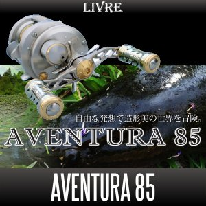 画像1: 【リブレ/LIVRE】 AVENTURA 85 (アヴェントゥーラ ハンドル 85)