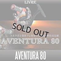 【リブレ/LIVRE】 AVENTURA 80 TYPE 6  (アヴェントゥーラ ハンドル 80)