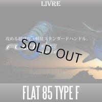 【リブレ/LIVRE】 FLAT 85 TYPE F (フラットハンドル 85 タイプF)